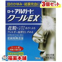 【第2類医薬品】アルガードクールEX 13ml×3個 [ゆうパケット・送料無料] 「YP20」