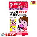 【第3類医薬品】口内炎パッチ大正A(10パッチ)[ゆうパケット・送料無料] 「YP20」