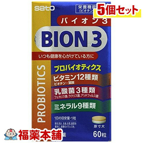 BION(バイオン)3 60粒×5個 [宅配便・送料無料]