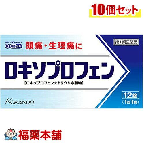 第1類医薬品  クニヒロロキソプロフェン錠12錠×10個頭痛生理痛解熱鎮痛薬 ゆうパケット・