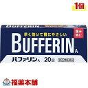 【第(2)類医薬品】バファリンA(20錠) [ゆうパケット送料無料] 「YP30」