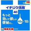 【第2類医薬品】イチジク浣腸 40(40GX10コ入) [宅配便・送料無料]