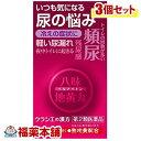 【第2類医薬品】ベルアベトン(60錠)×3個 [宅配便・送料無料] 「T60」