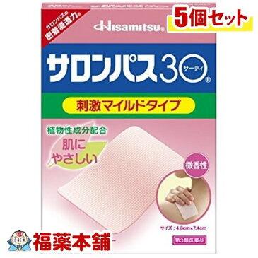 【第3類医薬品】サロンパス30 刺激マイルドタイプ(40枚入)×5個 [ゆうパケット送料無料] *