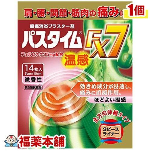 肩こり・腰痛・筋肉痛の薬, 第二類医薬品 2FX7 (14) YP30
