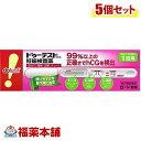 【第2類医薬品】ドゥーテスト・hCG 妊娠検査薬(1回用)×5個 [ゆうパケット送料無料] 「YP30」