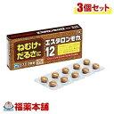 【第3類医薬品】エスタロンモカ12(20錠)×3個 [ゆうパケット送料無料] 「YP20」