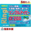 【第(2)類医薬品】☆リングルアイビーα200(12カプセル)×5個 [ゆうパケット送料無料] 「YP30」