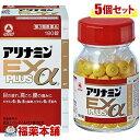 【第3類医薬品】アリナミンEXプラスα(180錠) ×5個 [宅配便・送料無料]