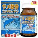 サメ軟骨コンドロイチン(270粒入) [宅配便・送料無料]