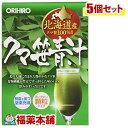 クマ笹青汁(3GX14包)×5個 [宅配便・送料無料]