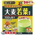 金の青汁 純国産大麦若葉(90包)×3個 [宅配便・送料無料] 「T100」