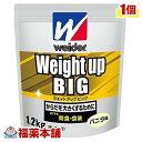 ウイダー ウエイトアップビッグ バニラ味(1.2kG) [宅配便・送料無料] 1