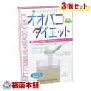 山本漢方 オオバコダイエットサポート(150G)×3個 [宅配便・送料無料]