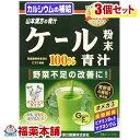 山本漢方 ケール粉末100% スティック(3gx22包)×3個 [宅配便・送料無料] 「T60」