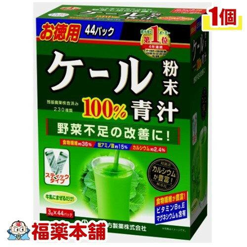 栄養・健康ドリンク, 青汁 100 (3GX44)