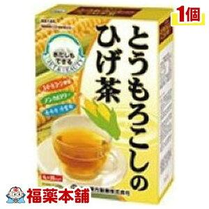 とうもろこしのひげ茶(8gx20包)[宅配便・送料無料]