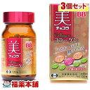美 チョコラ コラーゲン(120粒)×3個 [宅配便・送料無料]