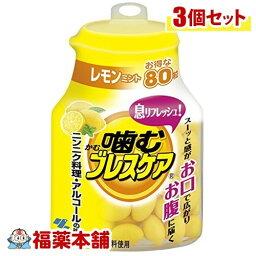 小林製薬 噛むブレスケア レモンミント(80粒入)×3個 [宅配便・送料無料]