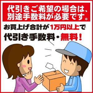 代引きは1万円で無料