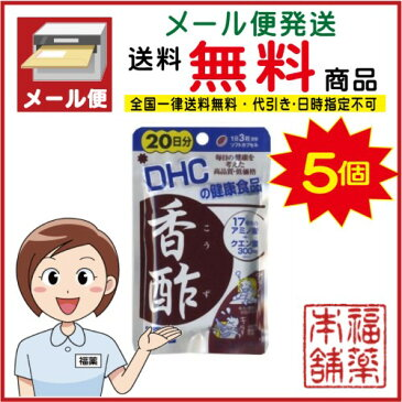 「楽天SS・全品P5倍!」 DHC 香酢 60粒(20日分)×5個 [DHC健康食品] [ゆうパケット・送料無料]
