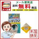 【第2類医薬品】ロートデジアイ 12ml[ゆうパケット・送料無料]