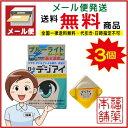 「楽天SS・全品P5倍!」 【第2類医薬品】ロートデジアイ 12ml×...