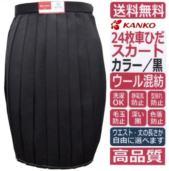 カンコー女子24枚車ひだスカート 黒 8520SA (春・秋・冬用)(普通寸)ウエスト(cm) W60・W63・W66・W69・W72・W75・W78丈の長さ(cm) 54・57・60・63・66
