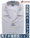 カンコー男子半袖開襟スクールシャツ KN4883 サイズ(A体)120A〜190A(B体)150B〜190B