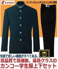 カンコー学生服上下セット 普通寸 (標準型)●学生服/ サイズ(A体)150A・155A・16…