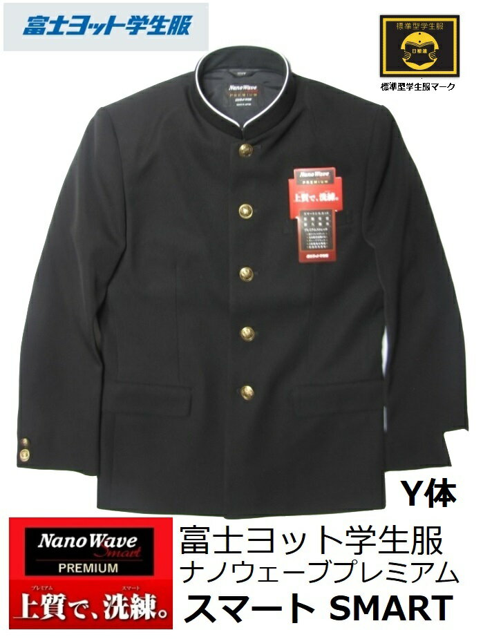 富士ヨット学生服ナノウェイブプレミアム スマート (標準型)●学生服 GTNPY15T(Y体)(上衣のみ)