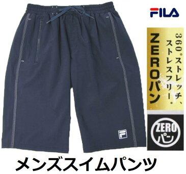 フィラ メンズスイムパンツ  カラー/ネイビー・ブラック  サイズ/M・L・LL
