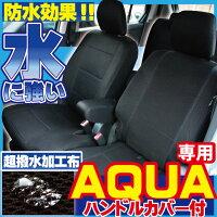 アクア専用設計防水シートカバー2