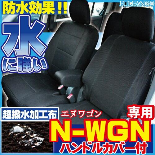 HONDA N-WGN ( エヌワゴン )・ NWGNカスタム 専用 シートカバー WRFファイン メッシュ ファブリ...