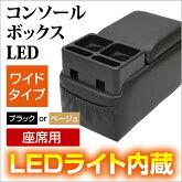 ベンチシート用LEDコンソールボックス