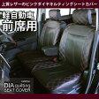 キルティング シートカバー 運転席・助手席用 レザータイプ ダイヤ 軽自動車 汎用 フリーサイズ 全席セット ブラック&ピンク PVCレザー 車用 カーシートカバー 全国送料無料 D201610 10P03Dec16