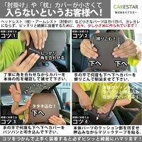 ヘッドレスト・アームレスト装着方法