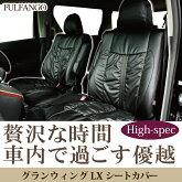 トヨタヴォクシー専用設計シートカバー