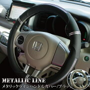 ハンドル メタリックライン ブラック ベージュ 軽自動車 ステアリング