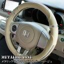 メタリックライン ハンドルカバー ベージュ 軽自動車 ステアリングカバー 10P03Dec16