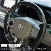 ハンドル キルティング グリップ ブラック 軽自動車 ミニバン ステアリング