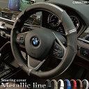 ハンドルカバー 品質重視 メタリックライン Sサイズ ブラック...
