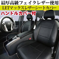 NBOX専用LETコンプリートレザーシートカバー2