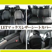 NBOX専用LETコンプリートレザーシートカバー3