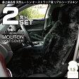 2席分セット 天然 最高級ランク ムートン 毛皮 シートカバー ブラック オーストラリア産 羊本革 軽自動車 普通車 車用 カーシートカバー 裏地クッション 1.5匹もの 約7cmの長毛ロングフリース D201610 10P03Dec16
