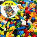 レゴ互換ブロック 500ピース ボーイズカラー シンプルな形