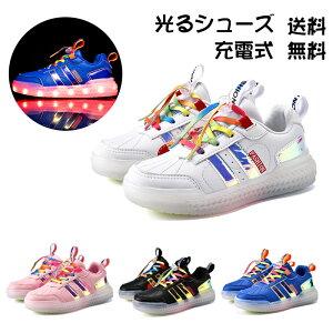 光る靴 キッズ スニーカー シューズ 靴 LED フラッシュスニーカー 通園 普段履き 男の子 女の子 7色発光モードスニーカー靴 子供用 USB充電式