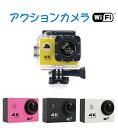 アクションカメラ スポーツカメラ 防水カメラ 4K 1200万画素 1080P 30M防水 WiFi機能付 170度広角 レンズドライブレコーダー 送料無料