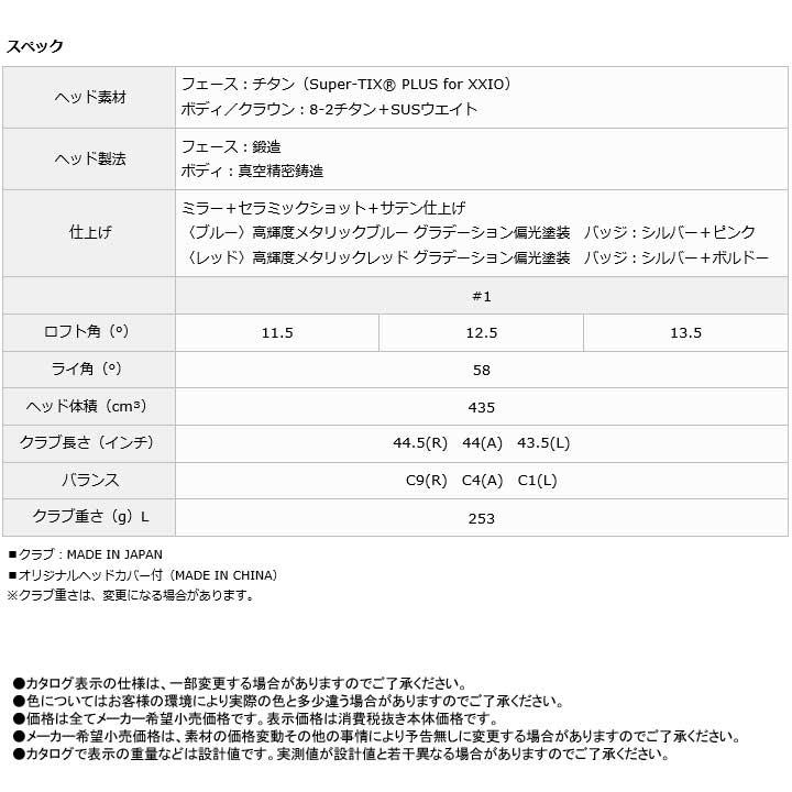 【特注スペック】【レディース】【2018モデル】ダンロップ ゼクシオ10 ドライバー ボルドー シャフト:ゼクシオ MP1000L カーボン 日本正規品 DUNLOP XXIOX