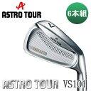 アストロ ゴルフ アストロツアー VS101 アイアン 6本組 (#6〜9,PW) シャフト:NS950GH / ダイナミックゴールド スチール ASTRO TOUR VS101